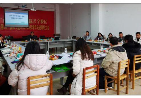 兴宁校区举行2020-2021学年第一学期班主任工作培训会